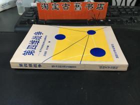 第四维战争:电子对抗的应用与发展研究(王培昆签赠本)