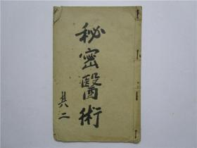民国八年线装版《男女房中秘密之研究》存;下册