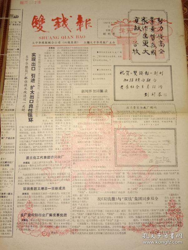 双钱报创刊号(看下描述)