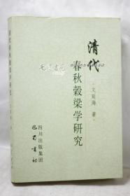 清代春秋彀梁学研究