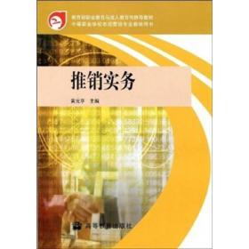 教育部职业教育与成人教育司推荐教材:推销实务