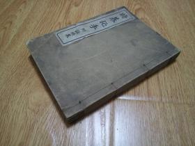 1924年日本出版《将棋秘手》一册全