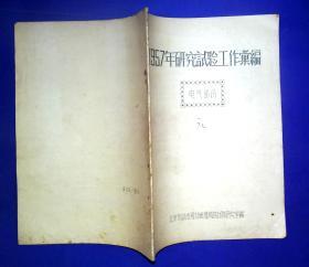 21011191 1957年研究试验汇编 电气部分 北京城市规划管理局设计院研究室编