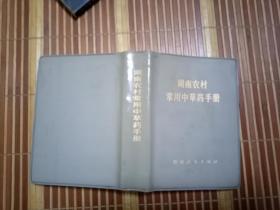 湖南农村常用中草药手册