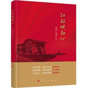 正版-红船映初心