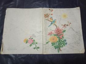 50年代彩色花卉  剪纸 一本如图