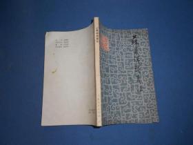 苏曼殊诗笺注-81年一版一印