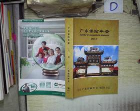 广东保险年鉴(2012) 。、