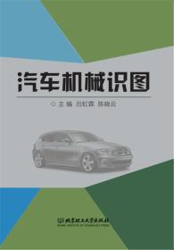 汽车机械识图