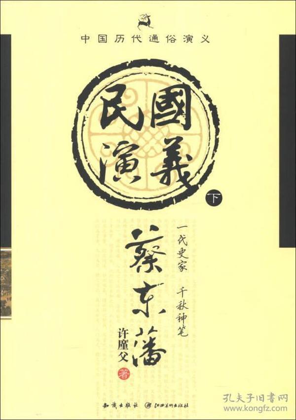 中国历代通俗演义:民国演义(下)