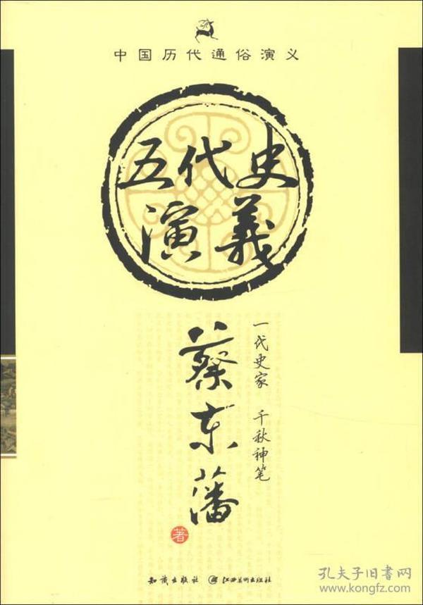 中国历代通俗演义:五代史演义