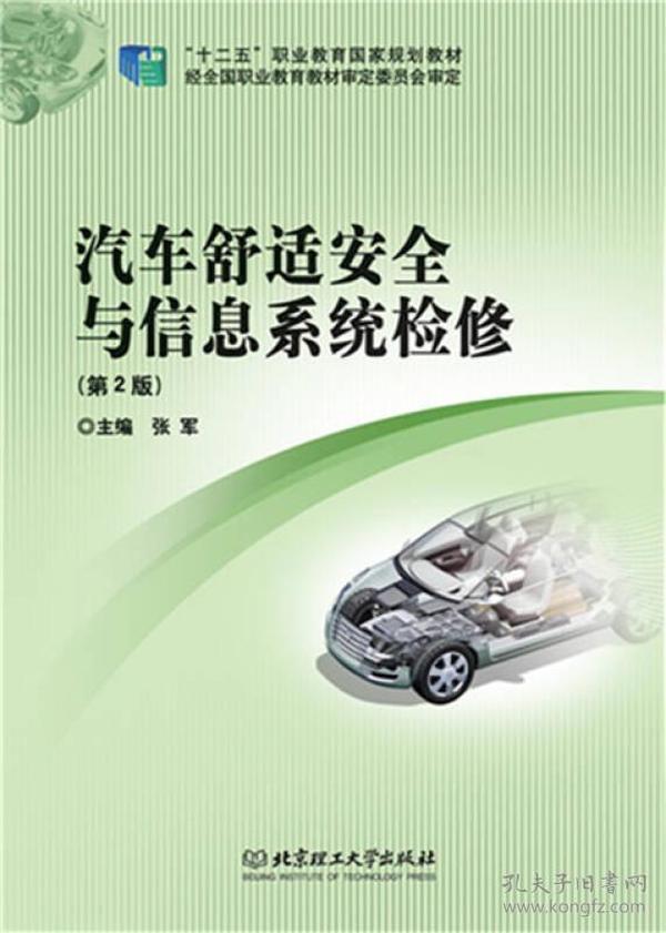 """汽车舒适安全与信息系统检修(第2版)/""""十二五""""职业教育国家规划教材"""