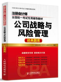 注册会计师全国统一考试专用辅导教材:公司战略与风险管理(经典题库)