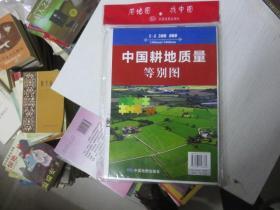 中国耕地质量等别图 大张