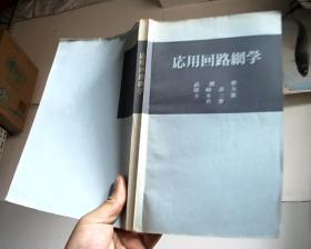 応用回路网学【汉语翻译为:应用网络学】(日文原版)