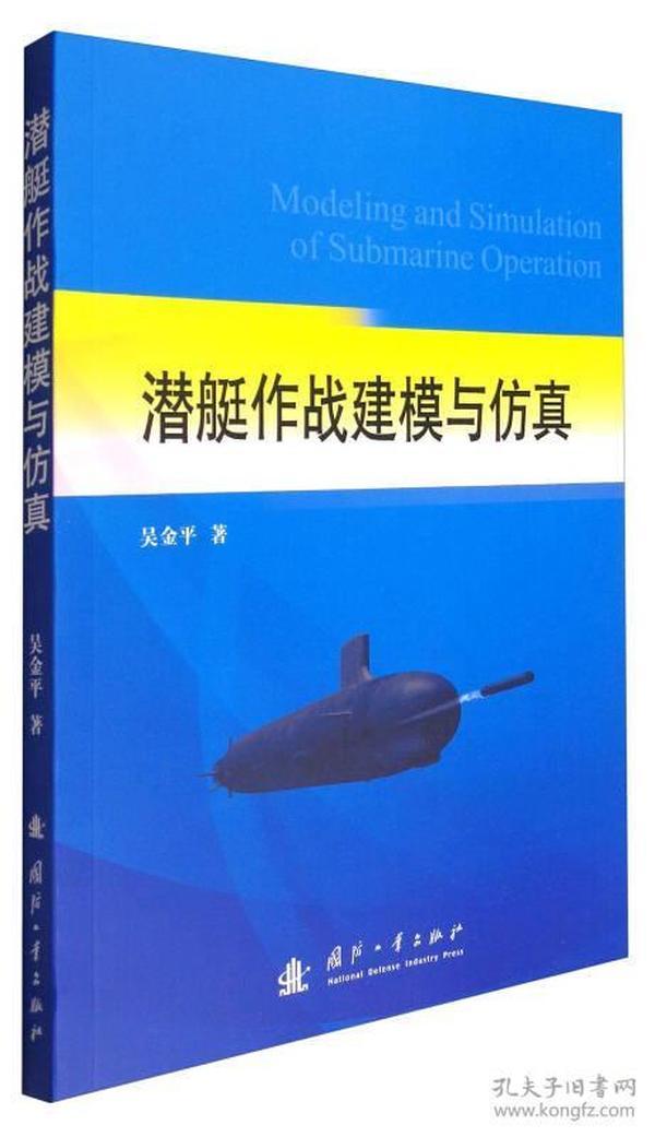 9787118113495潜艇作战建模与仿真