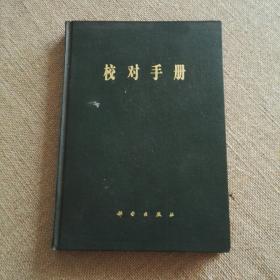 校对手册(精装)