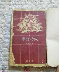 学哲功成〈竖版〉〈民国三十五年十月〉一版一印