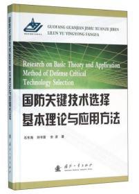 国防关键技术选择基本理论与应用方法