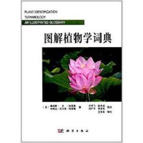 图解植物学词典