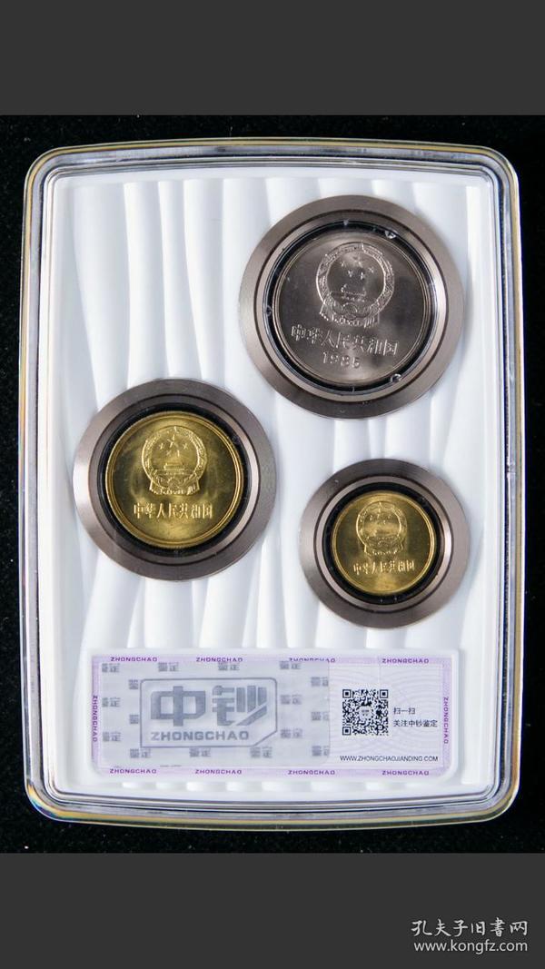 1985年中钞鉴定长城币 议价