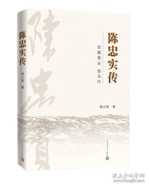文学名家名著:陈忠实传