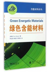 绿色含能材料