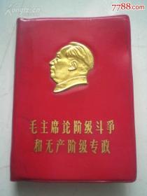 少见版本金头像微型红宝书《毛主席论阶级斗争和无产阶级专政》漂亮,好品
