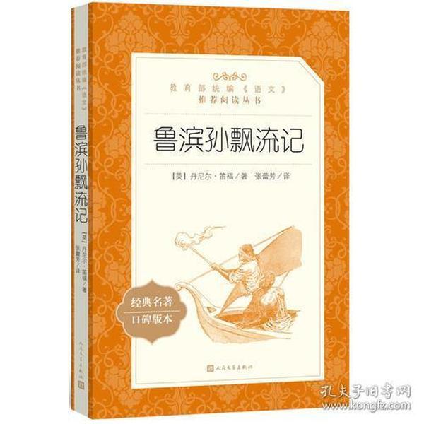 """鲁滨孙飘流记(""""教育部统编《语文》推荐阅读丛书"""")"""