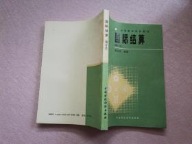 国际结算(增订本)【实物拍图】