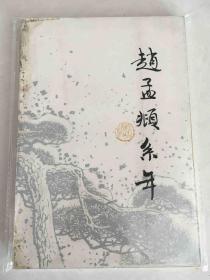 赵孟頫系年