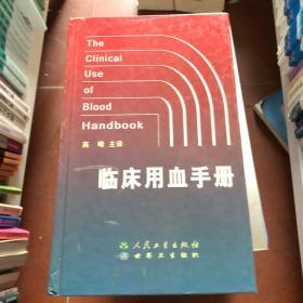 临床用血手册