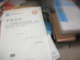 中国科学院研究生教学丛书·手性合成:不对称反应及其应用(第3版)  有标注