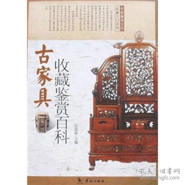 古家具收藏鉴赏百科