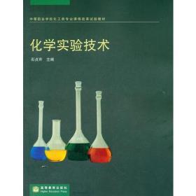 化学实验技术(中等职业学校化工类专业课程改革试验教材)