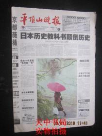 【报纸】平顶山晚报 2005年4月6日【日本历史教科书颠倒历史 我外交部对日政府行为表示愤慨】