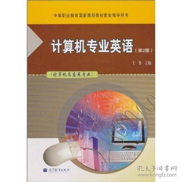 中等职业教育国家规划教材配套教学用书:计算机专业英语(第2版)