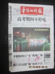 【报纸】平顶山晚报 2006年6月3日【高考期间不停电】