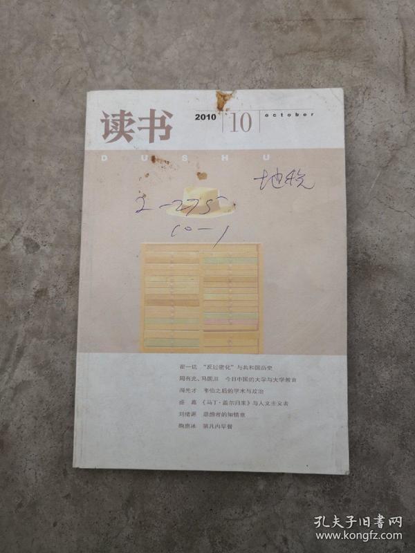 读书,2010-10