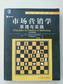 市场营销学原理与实践(原书第三版)
