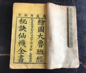 孔网首见!清早期木刻本《绘图大鲁班经秘诀仙机全书》原装一册全