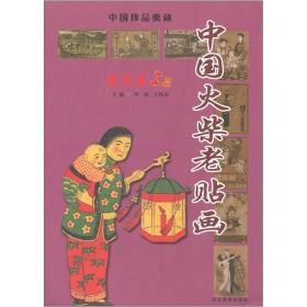 中国火柴老贴画(解放前上)/中国珍品典藏