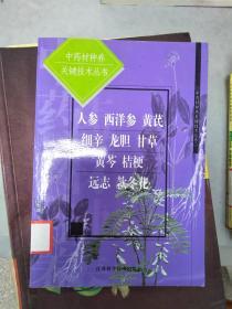 特价!人参西洋参黄芪细辛龙胆甘草黄芩桔梗..9787534535215