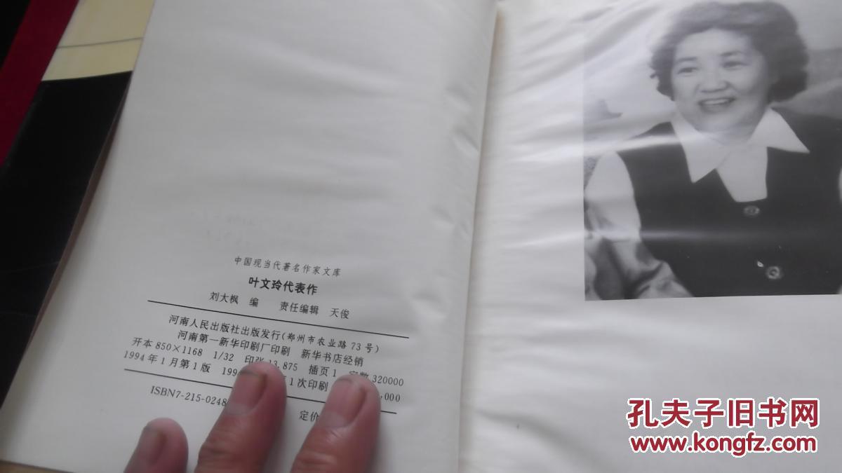 小店合并运费,满百全部包邮】----《中国现当代著名作家文库:叶文玲图片