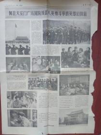吉林日报1976年4月18日,向在天安门广场同阶级敌人英勇斗争的英雄们致敬,整版照片,于行《图穷匕首见》,周云生,张铁力,徐庆范,罗卜仓文章(详见说明)