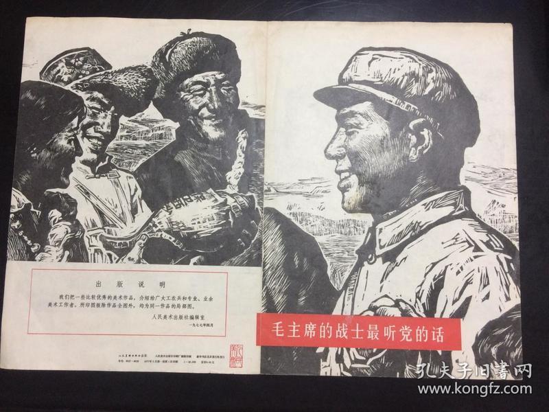 1977年,版画,《毛主席的战士最听党的话》, 8开