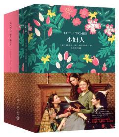 小妇人(买中文版全译本赠英文原版 套装共2册)