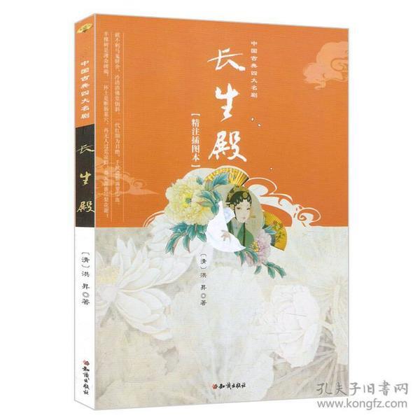 中国古典四大名剧:长生殿(精注插图本)