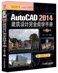 AutoCAD 2014建筑设计完全自学手册(第2版)(附光盘)