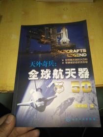 天外奇兵:全球航天器50